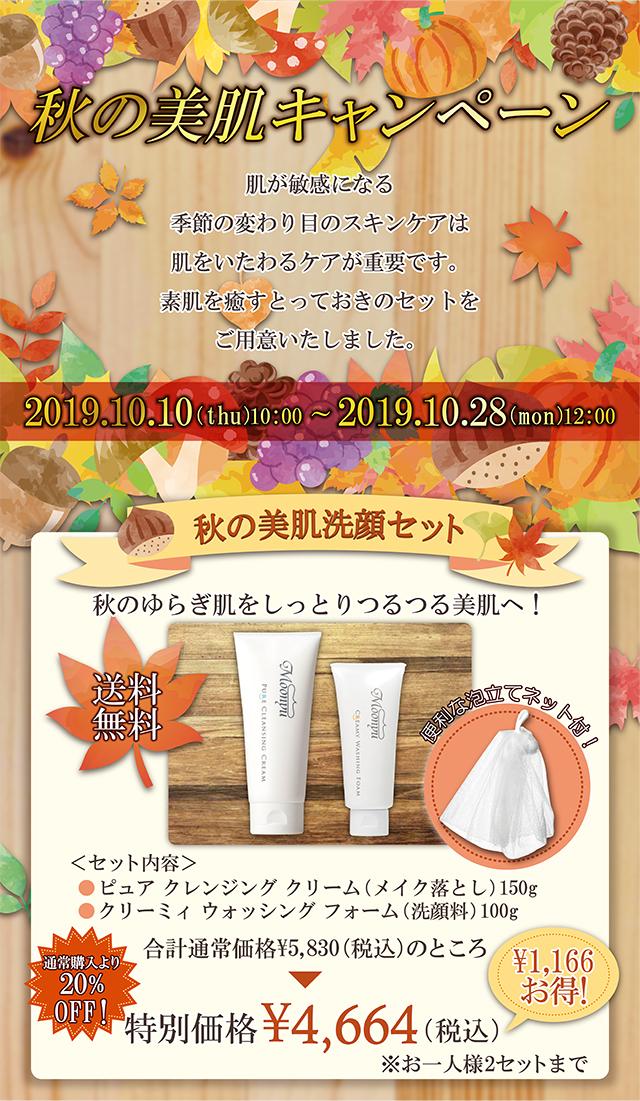 秋の美肌キャンペーン