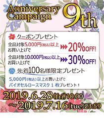 9周年スペシャルキャンペーン