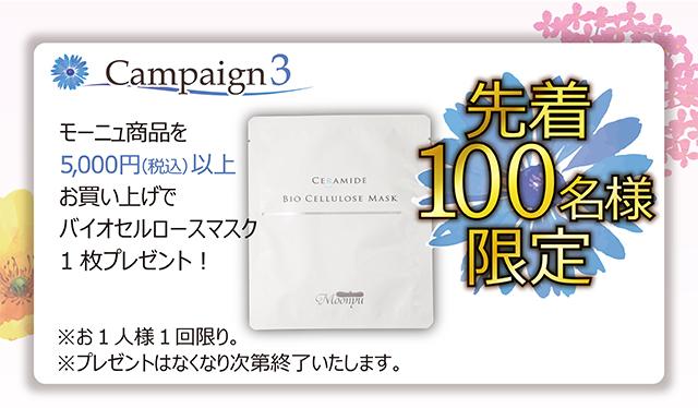 キャンペーン3:先着100名様限定!5,000円以上のお買い物でマスク1枚プレゼント!