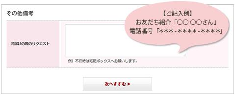 【ご記入例】お友だち紹介「〇〇 〇〇さん」電話番号「***ー****ー****」