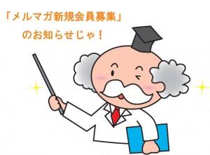 はかせのコピー