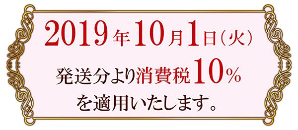 2019年10月1日発送分より消費税10%を適用いたします。